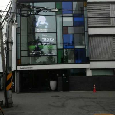 Daelim Museum 대림미술관 in Seoul, South Korea - Trazy