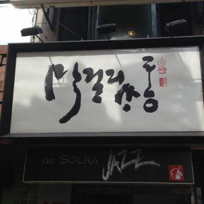 Makgeolli Salon 막걸리 싸롱 in Seoul, South Korea, Korea